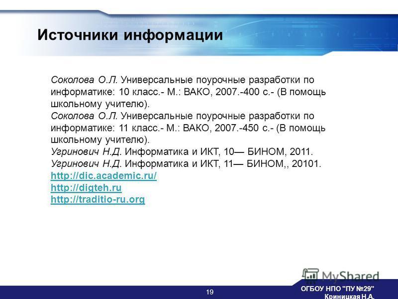 Источники информации ОГБОУ НПО
