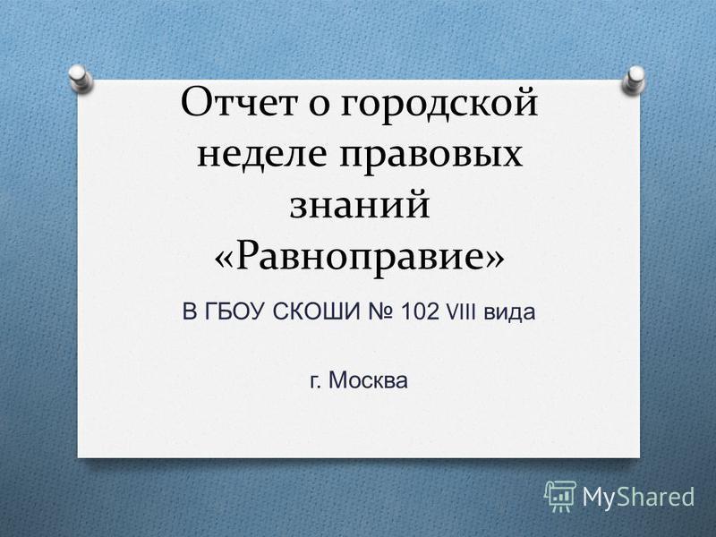 Отчет о городской неделе правовых знаний «Равноправие» В ГБОУ СКОШИ 102 VIII вида г. Москва