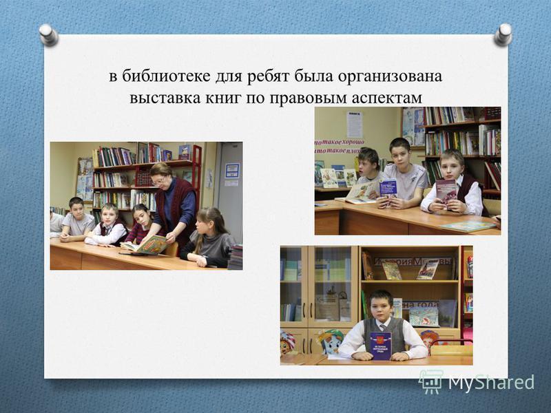 в библиотеке для ребят была организована выставка книг по правовым аспектам