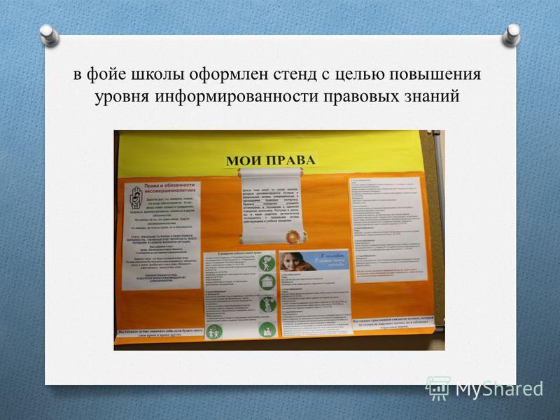 в фойе школы оформлен стенд с целью повышения уровня информированности правовых знаний