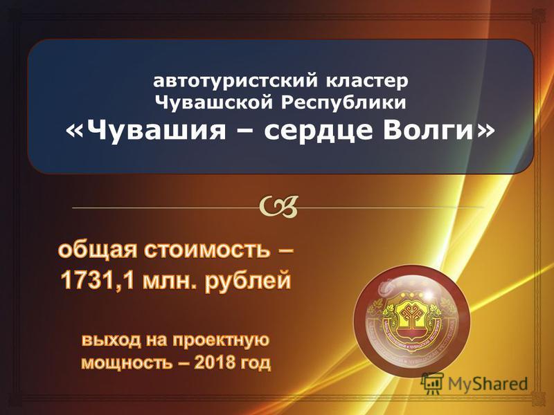автотуристский кластер Чувашской Республики «Чувашия – сердце Волги»