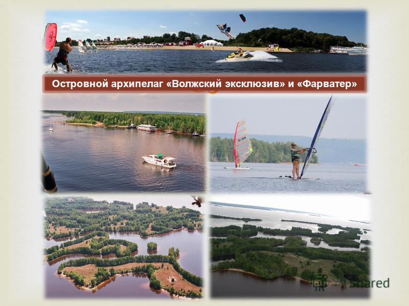 Островной архипелаг «Волжский эксклюзив» и «Фарватер»