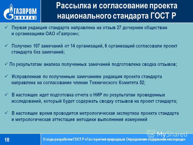 1818 Рассылка и согласование проекта национального стандарта ГОСТ Р Первая редакция стандарта направлена на отзыв 27 дочерним обществам и организациям ОАО «Газпром»; Получено 107 замечаний от 14 организаций, 6 организаций согласовали проект стандарта