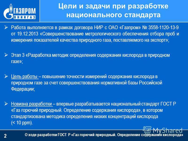 Работа выполняется в рамках договора НИР с ОАО «Газпром» 3558-1120-13-9 от 19.12.2013 «Совершенствование метрологического обеспечения отбора проб и измерения показателей качества природного газа, поставляемого на экспорт»; Этап 3 «Разработка методик
