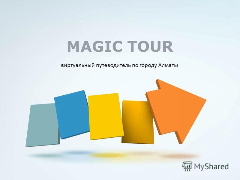 MAGIC TOUR виртуальный путеводитель по городу Алматы
