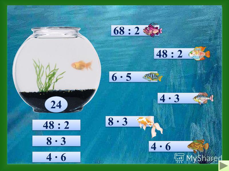 Нужно, решая примеры, посадить рыбок в аквариум. 1. На аквариуме есть число, нужно найти примеры, для которых это число является ответом. 2. Нажимаете на рыбку около этого примера и она заплывает в аквариум.