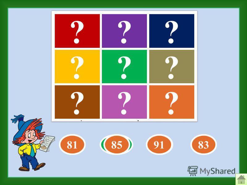 ? 48 + 17 65 Нужно, решая примеры, раскрыть картину. 1. Нажимаете на любой из вопросительных знаков. 2. Появляется пример и 4 варианта ответов к нему. 3. Решаете пример, выбираете правильный ответ и нажимаете на него. Если вы сосчитали правильно, то