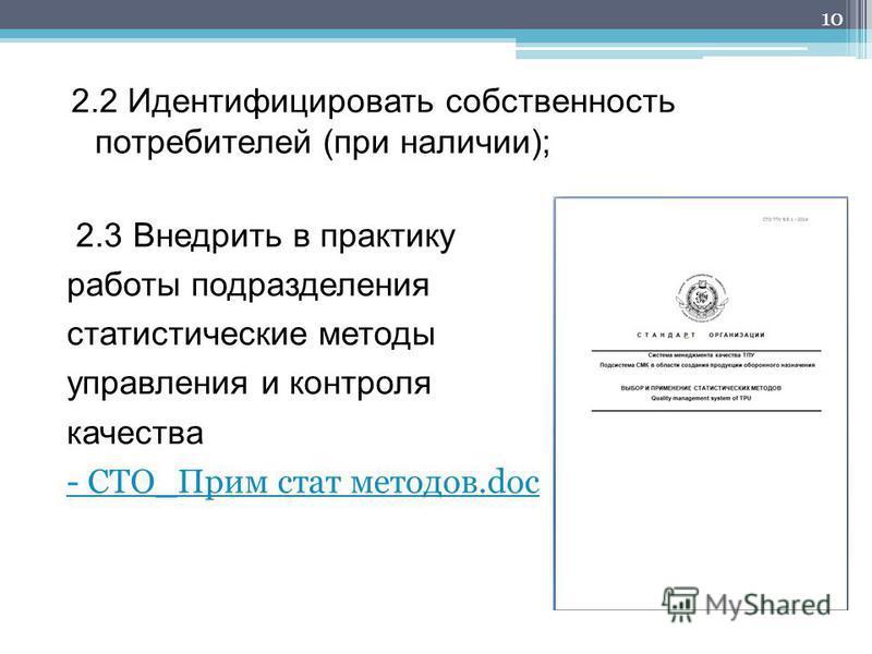 2.2 Идентифицировать собственность потребителей (при наличии); 2.3 Внедрить в практику работы подразделения статистические методы управления и контроля качества - СТО_Прим стат методов.doc 10