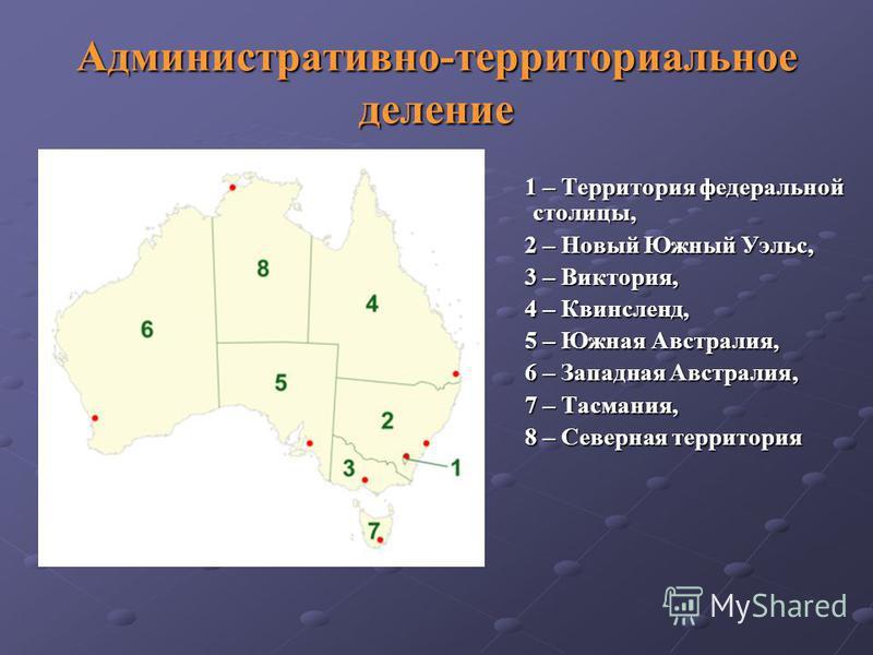 Административно-территориальное деление 1 – Территория федеральной столицы, 1 – Территория федеральной столицы, 2 – Новый Южный Уэльс, 2 – Новый Южный Уэльс, 3 – Виктория, 3 – Виктория, 4 – Квинсленд, 4 – Квинсленд, 5 – Южная Австралия, 5 – Южная Авс