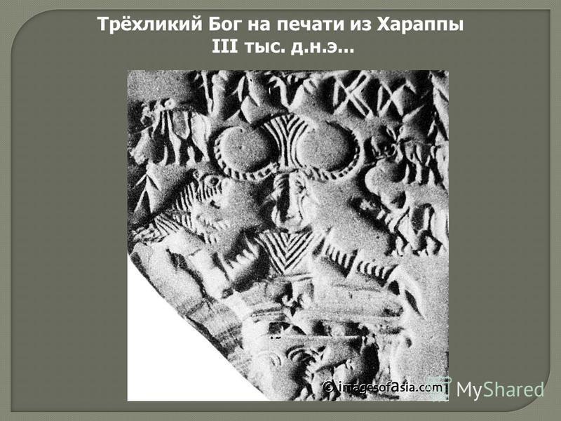 Трёхликий Бог на печати из Хараппы III тыс. д.н.э...