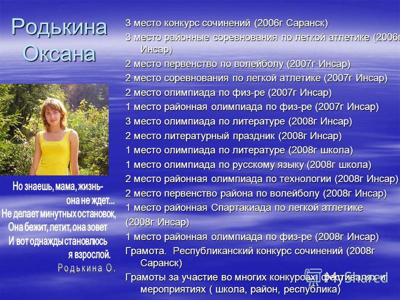 Родькина Оксана 3 место конкурс сочинений (2006 г Саранск) 3 место районные соревнования по легкой атлетике (2006 г Инсар) 2 место первенство по волейболу (2007 г Инсар) 2 место соревнования по легкой атлетике (2007 г Инсар) 2 место олимпиада по физ-