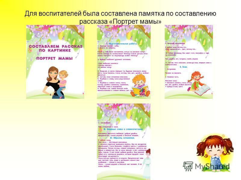 Для воспитателей была составлена памятка по составлению рассказа «Портрет мамы»