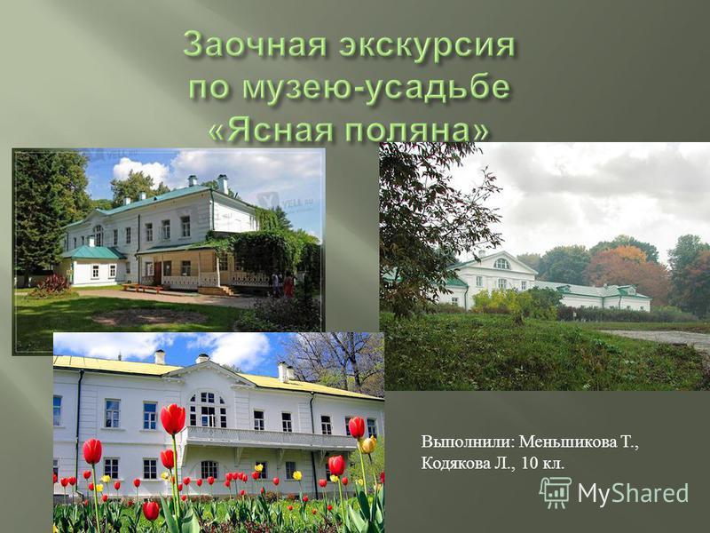 Выполнили : Меньшикова Т., Кодякова Л., 10 кл.