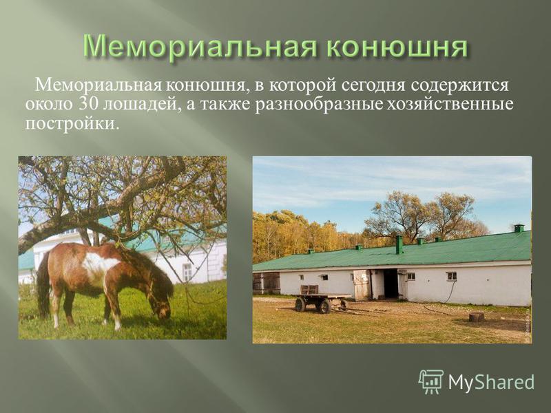 Мемориальная конюшня, в которой сегодня содержится около 30 лошадей, а также разнообразные хозяйственные постройки.