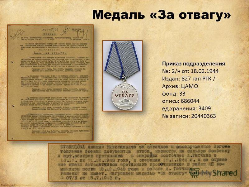Медаль «За отвагу» Приказ подразделения : 2/н от: 18.02.1944 Издан: 827 гап РГК / Архив: ЦАМО фонд: 33 опись: 686044 ед.хранения: 3409 записи: 20440363