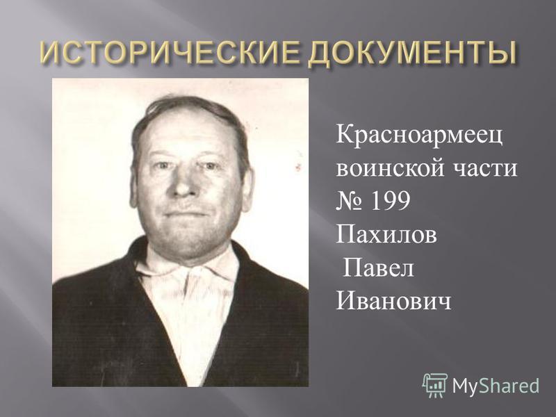 Красноармеец воинской части 199 Пахилов Павел Иванович