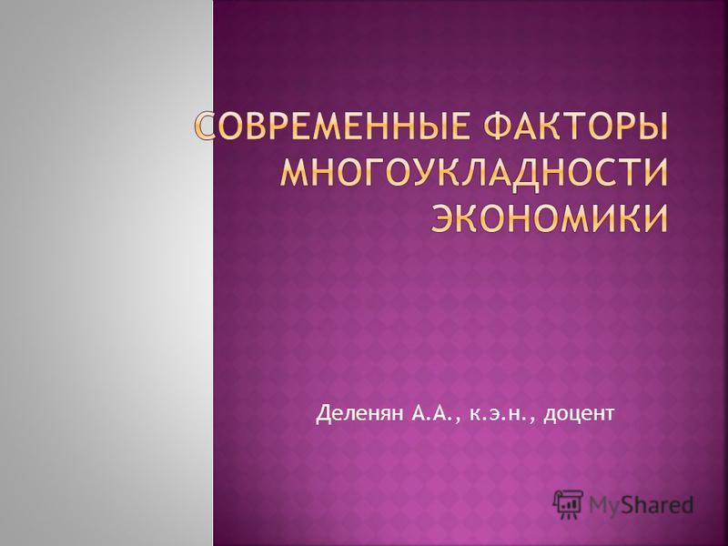 Деленян А.А., к.э.н., доцент