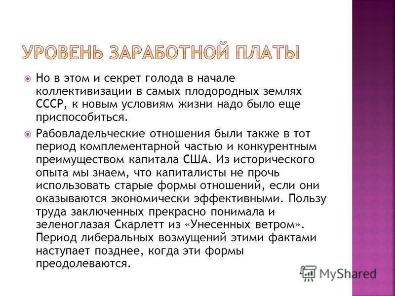 Но в этом и секрет голода в начале коллективизации в самых плодородных землях СССР, к новым условиям жизни надо было еще приспособиться. Рабовладельческие отношения были также в тот период комплементарной частью и конкурентным преимуществом капитала
