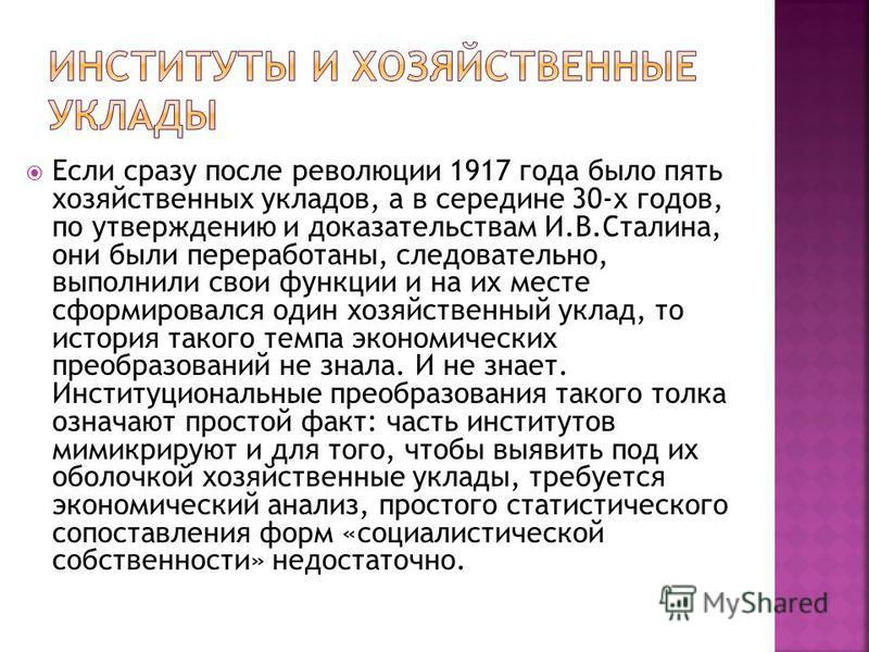 Если сразу после революции 1917 года было пять хозяйственных укладов, а в середине 30-х годов, по утверждению и доказательствам И.В.Сталина, они были переработаны, следовательно, выполнили свои функции и на их месте сформировался один хозяйственный у
