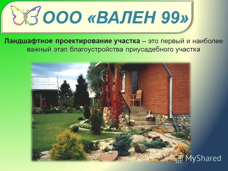 Ландшафтное проектирование участка – это первый и наиболее важный этап благоустройства приусадебного участка ООО «ВАЛЕН 99»