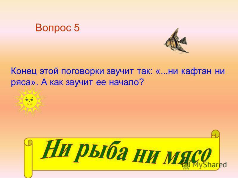 Вопрос 5 Конец этой поговорки звучит так: «...ни кафтан ни ряса». А как звучит ее начало?