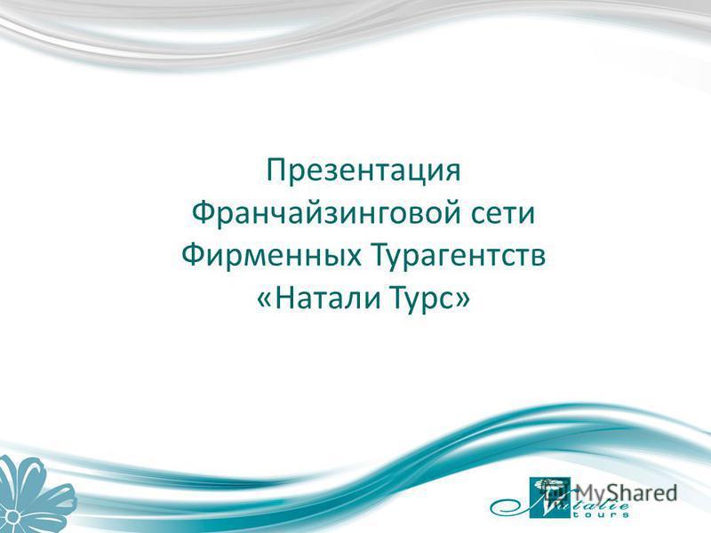 Презентация Франчайзинговой сети Фирменных Турагентств «Натали Турс»