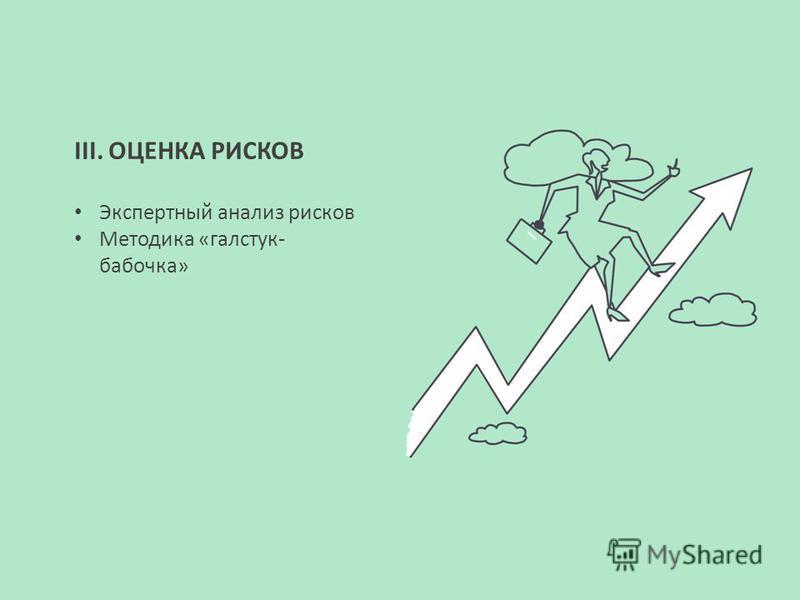 III. ОЦЕНКА РИСКОВ Экспертный анализ рисков Методика «галстук- бабочка»