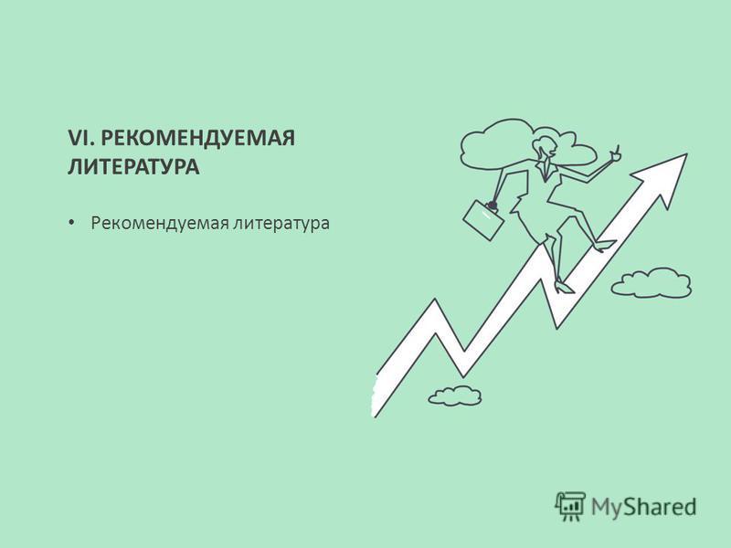 VI. РЕКОМЕНДУЕМАЯ ЛИТЕРАТУРА Рекомендуемая литература