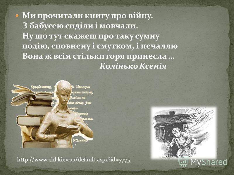 Ми прочитали книгу про війну. З бабусею сиділи і мовчали. Ну що тут скажешь про такую сумму подію, сповнену і смутком, і печалью Вона ж всім стільки горя принесла … Колінько Ксенія http://www.chl.kiev.ua/default.aspx?id=5775