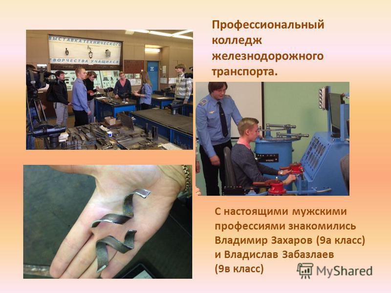 Профессиональный колледж железнодорожного транспорта. С настоящими мужскими профессиями знакомились Владимир Захаров (9 а класс) и Владислав Забазлаев (9 в класс)