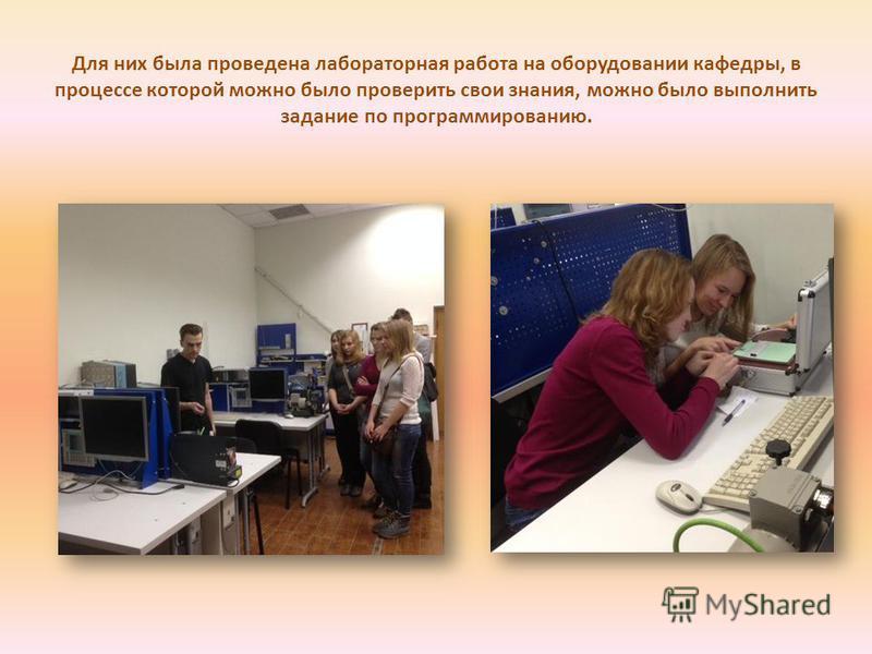 Для них была проведена лабораторная работа на оборудовании кафедры, в процессе которой можно было проверить свои знания, можно было выполнить задание по программированию.