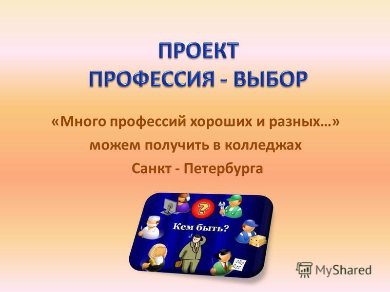 «Много профессий хороших и разных…» можем получить в колледжах Санкт - Петербурга