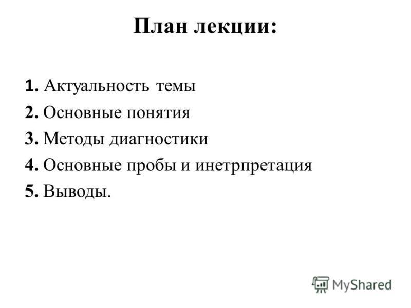 План лекции: 1. Актуальность темы 2. Основные понятия 3. Методы диагностики 4. Основные пробы и интерпретация 5. Выводы.