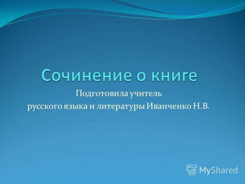 Подготовила учитель русского языка и литературы Иванченко Н.В.