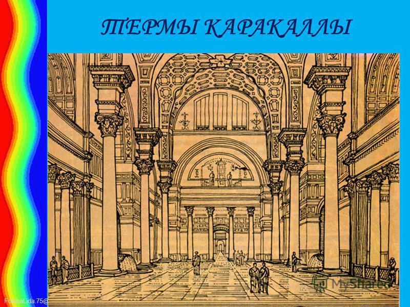 FokinaLida.75@mail.ru ТЕРМЫ КАРАКАЛЛЫ
