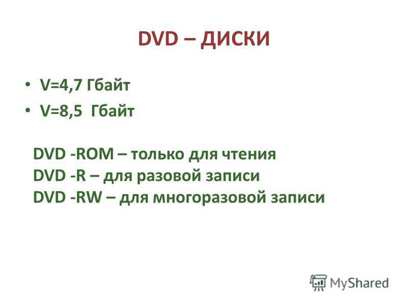 DVD – ДИСКИ V=4,7 Гбайт V=8,5 Гбайт DVD -ROM – только для чтения DVD -R – для разовой записи DVD -RW – для многоразовой записи
