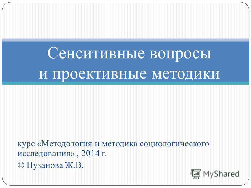 курс «Методология и методика социологического исследования», 2014 г. © Пузанова Ж.В. Сенситивные вопросы и проективные методики