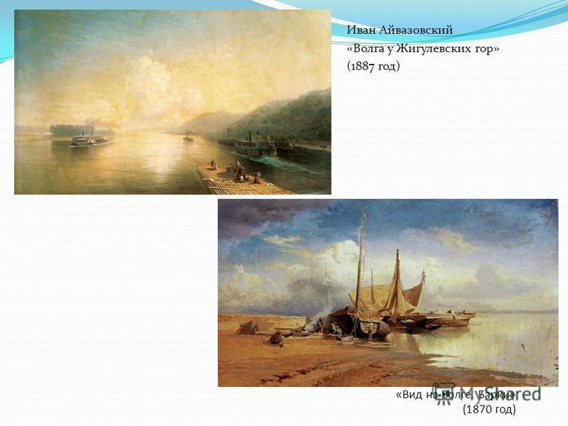 Федор Васильев «Вид на Волге. Барки» (1870 год) Иван Айвазовский «Волга у Жигулевских гор» (1887 год)