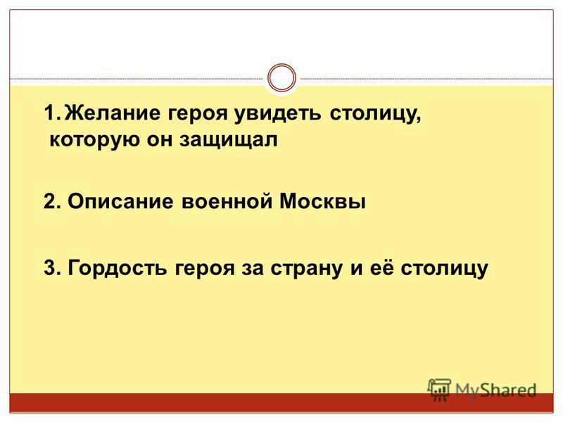 1. Желание героя увидеть столицу, которую он защищал 2. Описание военной Москвы 3. Гордость героя за страну и её столицу