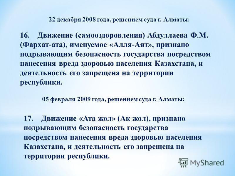 22 декабря 2008 года, решением суда г. Алматы: 16. Движение (самооздоровления) Абдуллаева Ф.М. (Фархат-ата), именуемое «Алля-Аят», признано подрывающим безопасность государства посредством нанесения вреда здоровью населения Казахстана, и деятельность