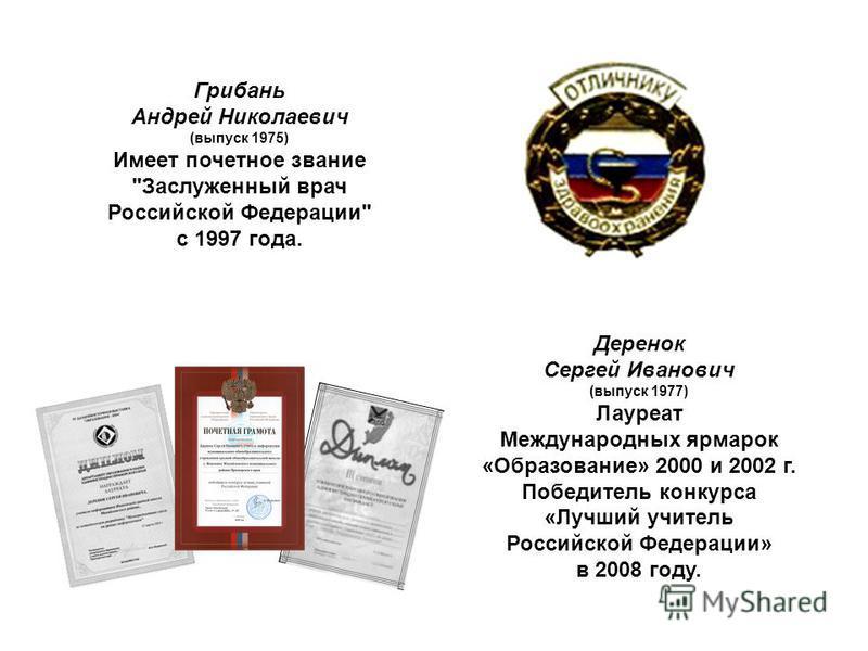 Грибань Андрей Николаевич (выпуск 1975) Имеет почетное звание