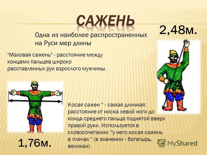 Одна из наиболее распространенных на Руси мер длины Косая сажен