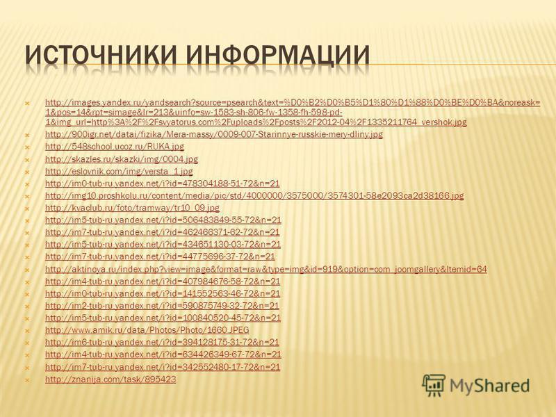 http://images.yandex.ru/yandsearch?source=psearch&text=%D0%B2%D0%B5%D1%80%D1%88%D0%BE%D0%BA&noreask= 1&pos=14&rpt=simage&lr=213&uinfo=sw-1583-sh-806-fw-1358-fh-598-pd- 1&img_url=http%3A%2F%2Fsvyatorus.com%2Fuploads%2Fposts%2F2012-04%2F1335211764_vers