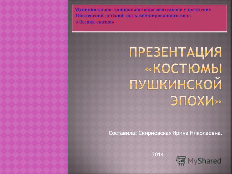 Составила: Скирневская Ирина Николаевна. 2014.