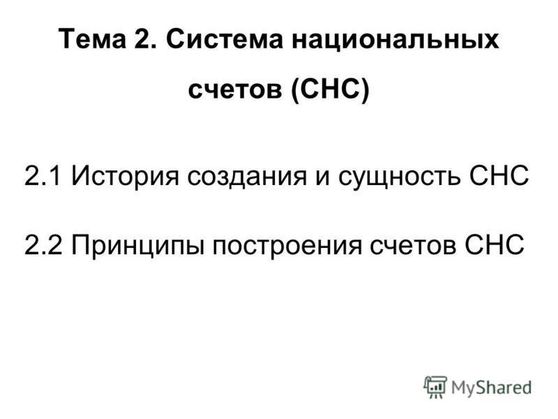 Тема 2. Система национальных счетов (СНС) 2.1 История создания и сущность СНС 2.2 Принципы построения счетов СНС