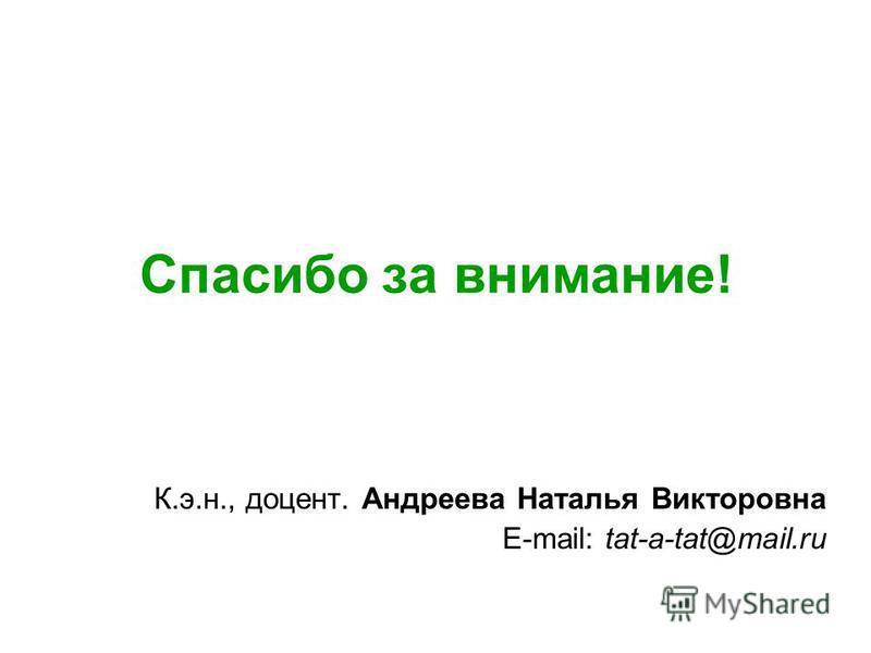 Спасибо за внимание! К.э.н., доцент. Андреева Наталья Викторовна E-mail: tat-a-tat@mail.ru