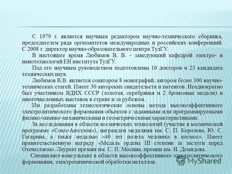 С 1979 г. является научным редактором научно-технического сборника, председателем ряда оргкомитетов международных и российских конференций. С 2008 г. директор научно-образовательного центра ТулГУ. В настоящее время Любимов В. В. - заведующий кафедрой