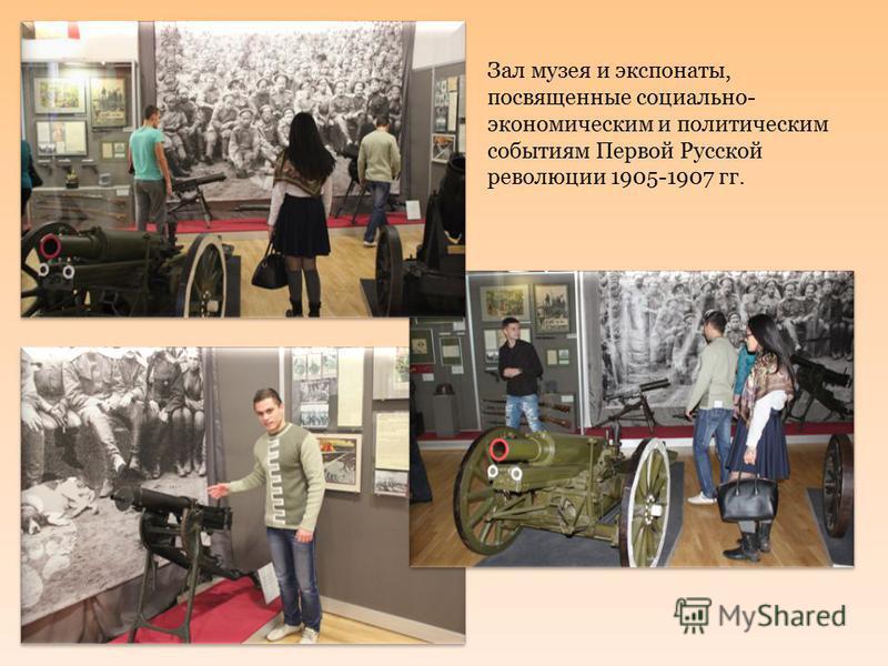 Зал музея и экспонаты, посвященные социально- экономическим и политическим событиям Первой Русской революции 1905-1907 гг.