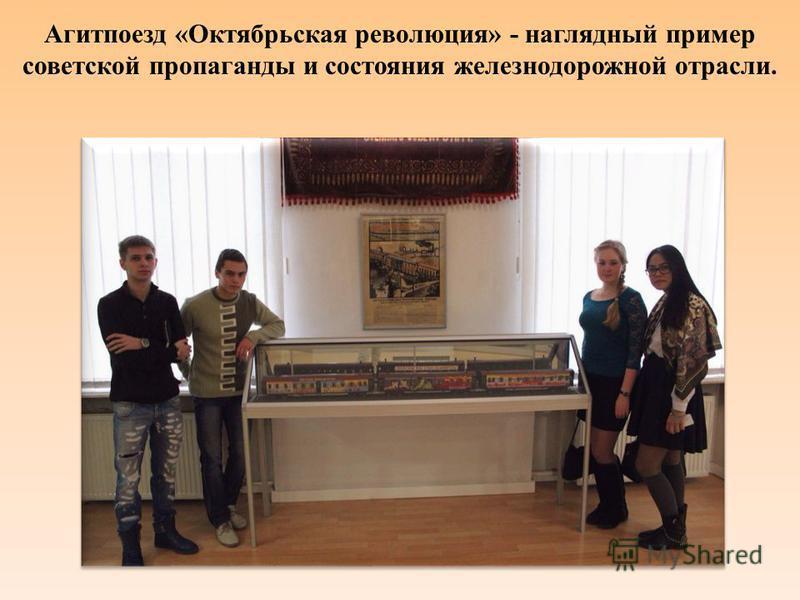 Агитпоезд «Октябрьская революция» - наглядный пример советской пропаганды и состояния железнодорожной отрасли.