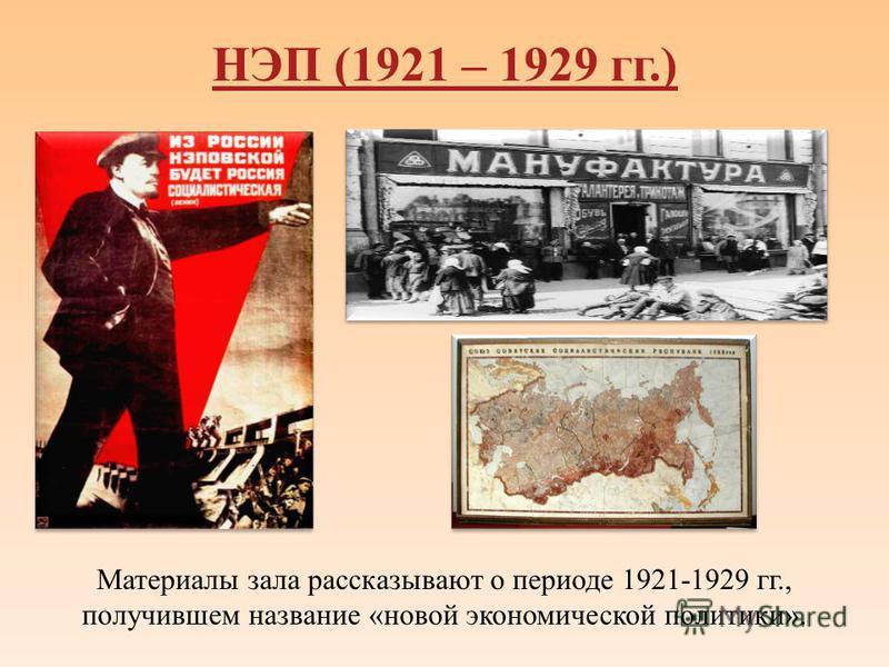 Материалы зала рассказывают о периоде 1921-1929 гг., получившем название «новой экономической политики». НЭП (1921 – 1929 гг.)